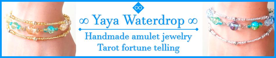 Yaya Waterdrop タロット占いとお守り装身具|占い師 弥々の公式サイト